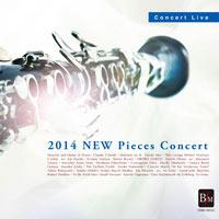 【CD】2014新曲コンサート 埼玉県・楽曲研修会