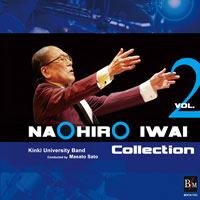 【CD】岩井直溥コレクション vol.2