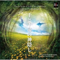 【CD】ブレーン コンサート レパートリー コレクション スタジオジブリ吹奏楽作品集 千と千尋の神隠し