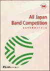 2016年度 第64回全日本吹奏楽コンクール全国大会