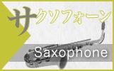 サクソフォーン