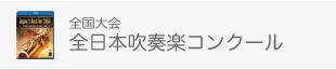全日本吹奏楽コンクール全国大会