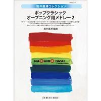 【楽譜】ポップクラシックオープニング用メドレー2