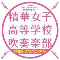 【CD】熱血!ブラバン少女-精華女子高等学校吹奏楽部