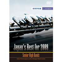 DVD Japan's Best for 2009 高校編