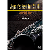 DVD Japan's Best for 2010 高等学校編