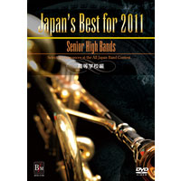 DVD Japan's Best for 2011 高校編