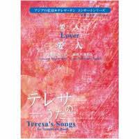 愛人(参考音源CD付き)/三木たかし(杉浦邦弘) 吹奏楽楽譜ならブレーン ...