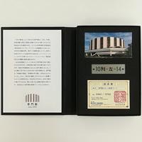 【数量限定】普門館メモリアルグッズ(普及版)