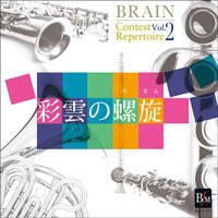 【CD】ブレーン・コンクール・レパートリーVol. 2「彩雲の螺旋」