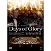 【DVD】青春譜Vol.3 Days of Glory(栄光の日々) - 埼玉栄高等学校吹奏楽部