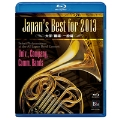 Blu-ray Japan's Best for 2013 大学/職場・一般編