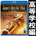 Blu-ray Japan's Best for 2014 高等学校編
