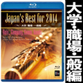 【Blu-ray】Japan's Best for 2014 大学/職場・一般編