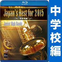Blu-ray Japan's Best for 2015 中学校編