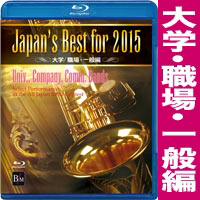 Blu-ray Japan's Best for 2015 大学/職場・一般編