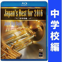 Blu-ray Japan's Best for 2016 中学校編