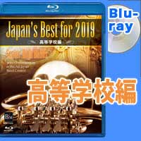 Blu-ray Japan's Best for 2019 高等学校編