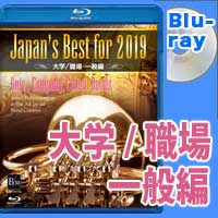 Blu-ray Japan's Best for 2019 大学/職場・一般編