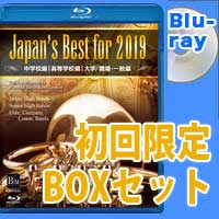 Blu-ray Japan's Best for 2019 初回限定BOX