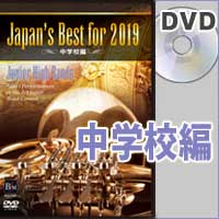 DVD Japan's Best for 2019 中学校編