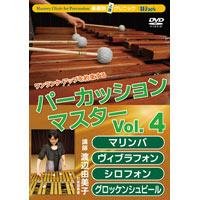 【Winds DVD】楽器別上達クリニック パーカッション・マスター Vol. 4 マリンバ、ヴィブラフォン、シロフォン、グロッケンシュピール