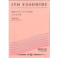 【楽譜 無伴奏サクソフォーン】シャコンヌ 〜無伴奏アルト・サクソフォーンのための〜