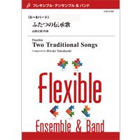【フレキシブル6〜8パート】ふたつの伝承歌