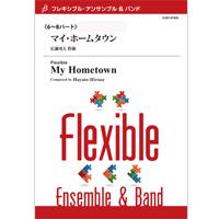 【フレキシブル6〜8パート】マイ・ホームタウン