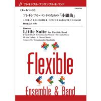 【フレキシブル5パート+打楽器】フレキシブル・バンドのための「小組曲」