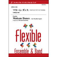 【フレキシブル7パート】マカーム・ダンス 〜7人のフレキシブルアンサンブルのために