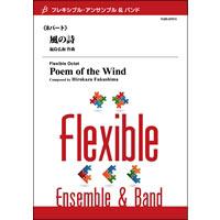 【フレキシブル8パート】風の詩(うた)