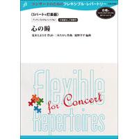 5パート+打楽器:心の瞳/三木たかし(鹿野草平) フレキシブル ...