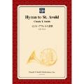 【楽譜】セント・アヴォルド讃歌/Hymn to St. Avold(フルセット)