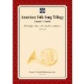 【楽譜】アメリカン・フォーク・ソング・トリロジー/American Folk Song Trilogy(フルセット)