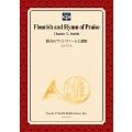 【楽譜】歓喜のファンファーレと讃歌/Flourish and Hymn of Praise(フルセット)