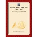 【楽譜】アイリッシュ・エアーによる行進曲/March on an Irish Air(フルセット)