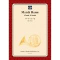 【楽譜】マーチ・ルッセ/March Russe(フルセット)