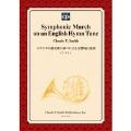 【楽譜】イギリスの讃美歌の調べによる交響的行進曲/Symphonic March on an English Hymn Tune(フルセット)