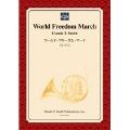 【楽譜】ワールド・フリーダム・マーチ/World Freedom March(フルセット)