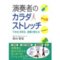 【書籍】演奏者のカラダストレッチ 〜「りきみ」を取る、演奏が変わる〜