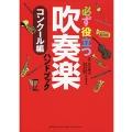 【書籍】必ず役立つ 吹奏楽ハンドブック コンクール編