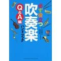 【書籍】必ず役立つ 吹奏楽ハンドブック Q&A編