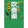 【書籍】必ず役立つ 吹奏楽ハンドブック 指導者編