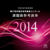 【CD】第57回中部日本吹奏楽コンクール課題曲 参考演奏CD