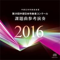 第59回中部日本吹奏楽コンクール課題曲参考演奏CD