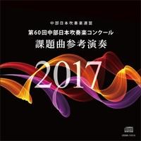 第60回中部日本吹奏楽コンクール課題曲参考演奏CD
