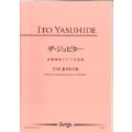 【楽譜 ピアノ】ザ・ジュピター 伊藤康英ピアノ作品集(CD付)