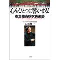 【書籍】心をひとつに響かせる!/市立柏高校吹奏楽部