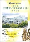 全日本アンサンブルコンテスト 中国大会